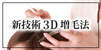3D増毛法